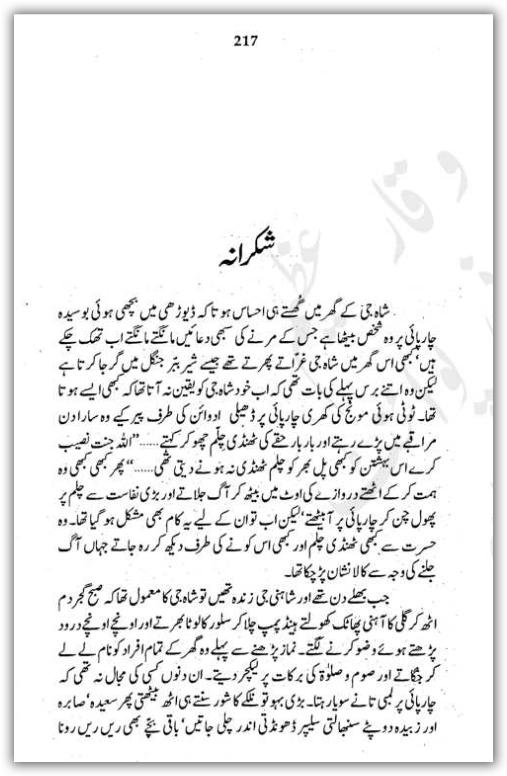 Free urdu digests shukrana novel by bano qudsia online for Bano qudsia books