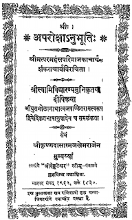 download aparokshanubhuti by shankracharya in hindi pdf