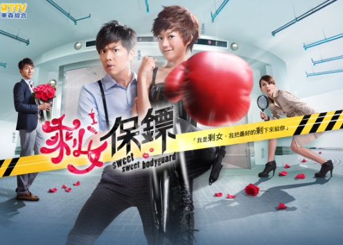 Image result for Sweet Sweet Bodyguard Taiwan Drama