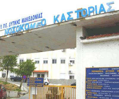 """ΚΑΣΤΟΡΙΑ: Το νοσοκομείο…""""ασθενεί"""""""