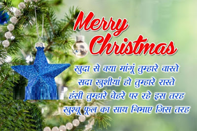 Christmas messages greeting with image