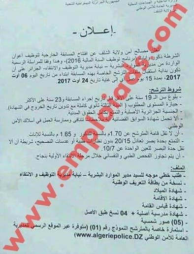 امن ولاية الشلف يعلن عن مسابقة توظيف اعوان الشرطة ( ذكور واناث )