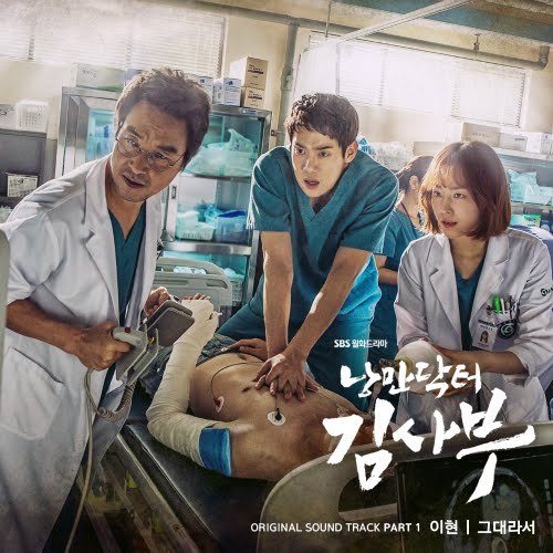 DOWNLOAD MP3 Lee Hyun - Because It's Love You (OST PART1 Romantic Doctor, Teacher Kim)