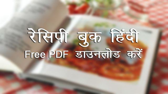 Indian Recipes In Hindi Language Pdf