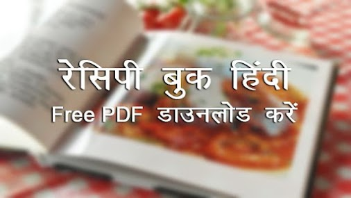Free download recipe book pdf hindi रेसिपी बुक.