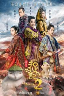 Film Monster Hunt 2 2018 (Mandarin)