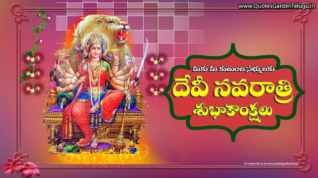 devinavaratri telugu greetings wishes images