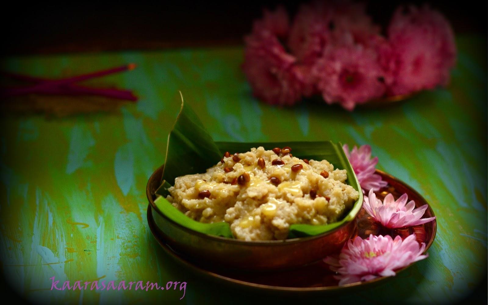 Kaarasaaram: Sivappu Arisi Sarkarai Pongal
