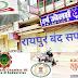 आईटी की लगातार छापेमारी से व्यापारी उतरे विरोध में, 21 को रायपुर व 22 को प्रदेश बंद का ऐलान