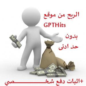 شرح الربح من موقع GPTHits بدون حد ادنى+اثبات دفع شخصي