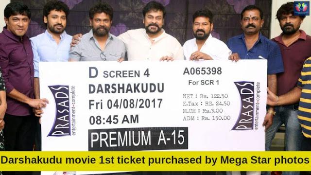 Darshakudu Movie First Ticket Purchased By Chiranjeevi