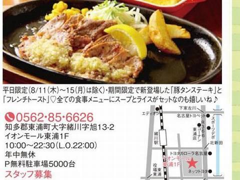 雑誌情報 グリルdeキッチン東浦店