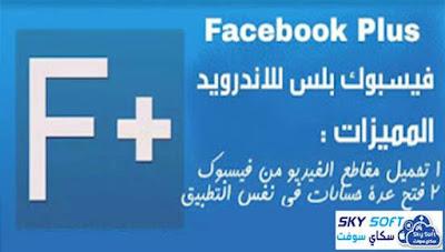 فيسبوك بلس,facebook plus,facebook plus apk,تطبيق فيسبوك بلس,تحميل مقاطع الفيديو من الفيسبوك,فتح عدة حسابات فيس بوك,