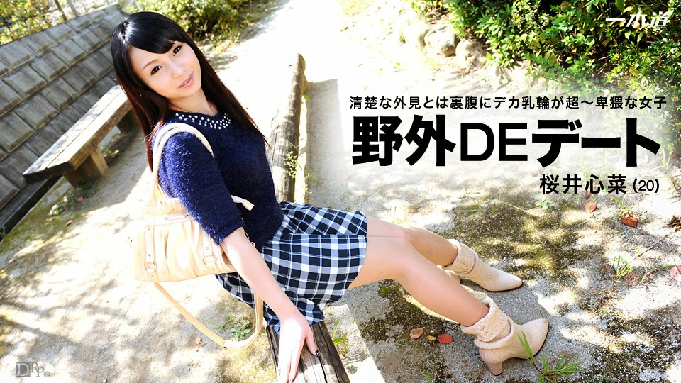 Dpxondg 013115_020 Kokona Sakurai 02190
