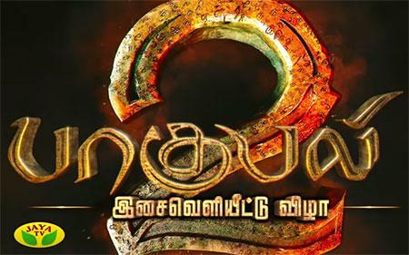 Bahubali 2 Audio Launch