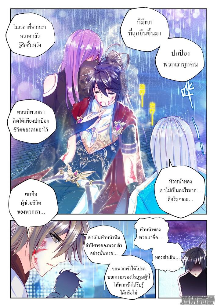 อ่านการ์ตูน Shen Yin Wang Zuo 79 ภาพที่ 21