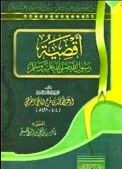 أقضية رسول الله الله عليه وسلم كتاب بصيغة pdf.