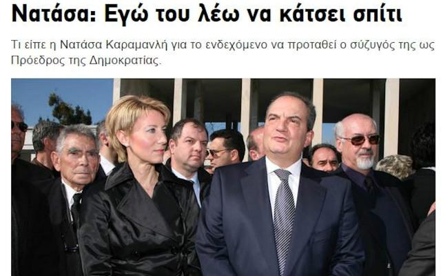 Ένα πρώην στέλεχος της Νέας Δημοκρατίας, ο κ. Θέμης Καζαντζίδης, κατέθεσε στις 12 Μαΐου μηνυτήρια αναφορά κατά του τέως πρωθυπουργού κ. Κ. Καραμανλή και των πρώην υπουργών κ. Δ. Αβραμόπουλου και κ. Γ. Παπαθανασίου για «ηθική αυτουργία» στην έκδοση ψευδών βεβαιώσεων προς τα όργανα της Ε.Ε. σχετικά με το ύψος των χρεών των δημόσιων νοσοκομείων.