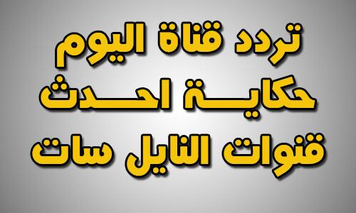 تردد قناة اليوم حكاية احدث قنوات النايلسات 2018