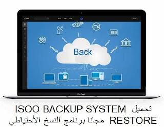 تحميل ISOO BACKUP SYSTEM RESTORE 2-2 مجانا برنامج النسخ الأحتياطي وأستعادة النظام