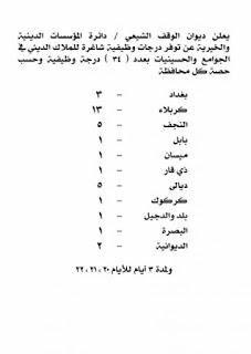 يعلن ديوان الوقف الشيعي عن توفر درجات وظيفية شاغرة للملاك الديني في الجوامع والحسينيات