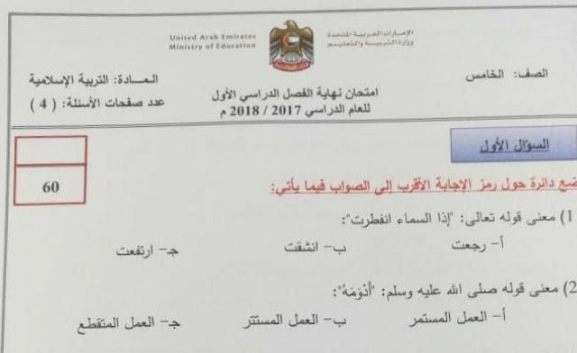 تحميل الامتحان الوزاري تربية اسلامية للصف الخامس بالإمارات الفصل الدراسي الأول 2017-2018