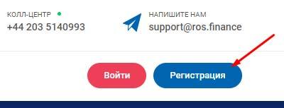 Регистрация в РосФинанс