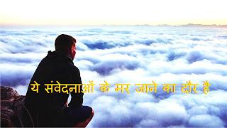 hindi-articles-on-sympathy-by-bhumesh-Sharma