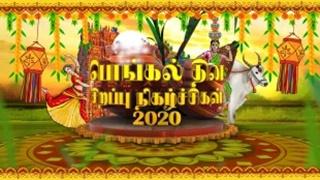 Sirappu Pattimandram 14-01-2020 Vijay Tv Pongal Special Show