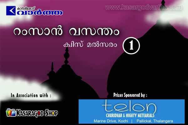 Ramzan Quiz Competition