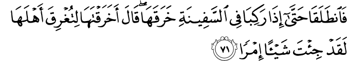 Surat Al Kahfi Ayat 71