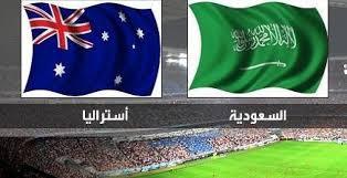 مباراة السعودية وأستراليا بث مباشر اليوم الخميس 8 يونيو 2017 تصفيات آسيا المؤهلة لكأس العالم 2018