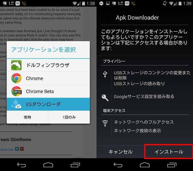 APK Downloader の便利なAndroid版が登場した。 | サイゴンのうさぎ
