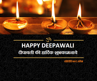 happy diwali shayari quotes in hindi