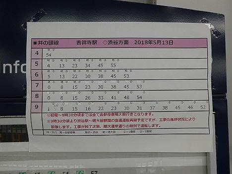 京王電鉄 各停 明大前行き1 1000系(2018年2月 下北沢駅工事に伴う運行)
