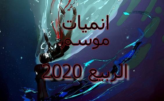 الـ3 انميات التي تحتل القمة في ربيع 2020 وقائمة جميع انميات الموسم