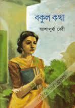 বকুল কথা - আশাপূর্ণা দেবী Bokul Khotha - Ashapurna Debi