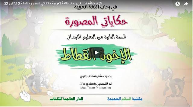 02-الإخوة القطاط - في رحاب اللغة العربية حكاياتي المصورة السنة 2 ابتدائ