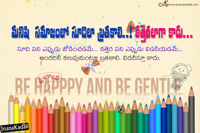 telugu quotes about how to live in society, best quotes on life, success quotes in telugu