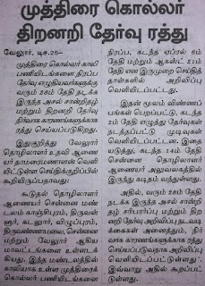 muthirai-kollar-stamping-smith-oral-test-interview-certificate-verification-cancelled