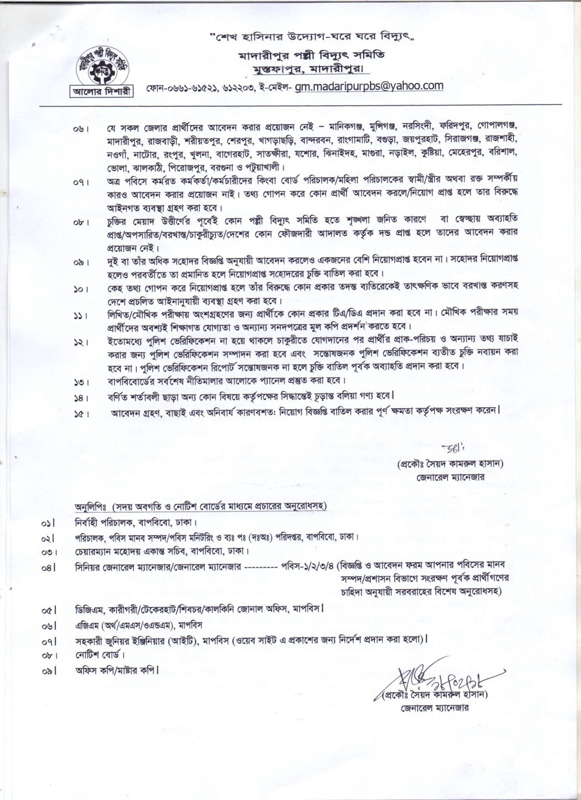 Madaripur Palli Bidyut Samity Job Circular 2018