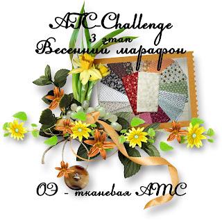 ATC - challenge