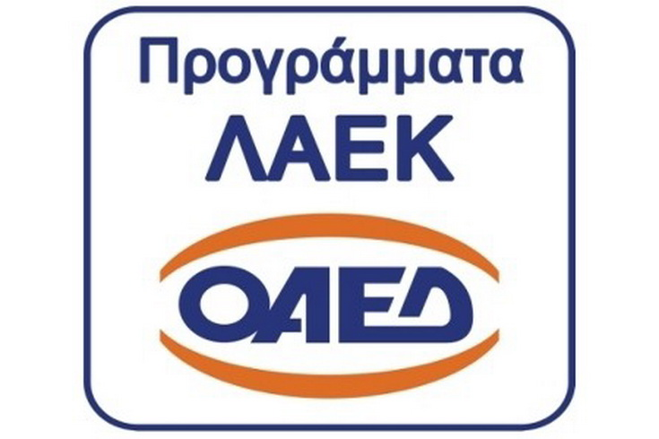 Ξεκίνησαν οι αιτήσεις για το επιδοτούμενο πρόγραμμα ΛΑΕΚ έτους 2016