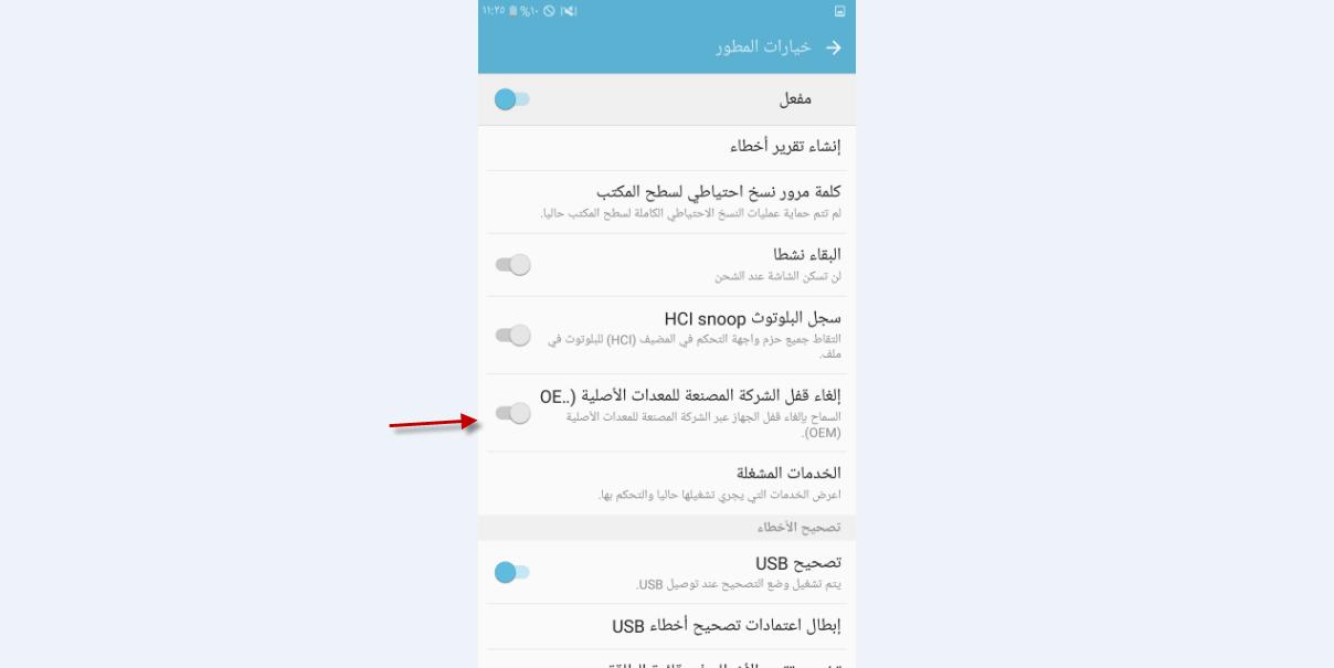طريقة تخطى جوجل اكونت Note 5 SM-N920C على بوكس OctoPus