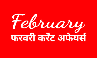 Daily Current Affairs in Hindi - 01 February 2019 By #StudyCircle247