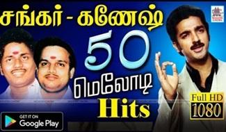 Sankar Ganesh 50 Melody Songs