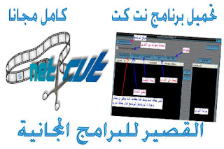 Download Netcut 2019