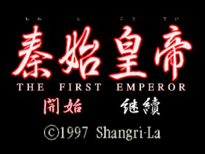 【PS】秦始皇繁體中文版,類似三國志英傑傳的SLG遊戲!