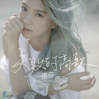 Jing Chang 張芸京 - Shi Bai De Gao Ge 失敗的高歌 Lyrics with Pinyin