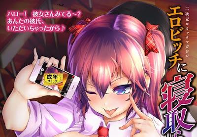 [Manga] 二次元コミックマガジン エロビッチに寝取られた男たち Vol.1 [2D Comic Magazine Ero Bitch ni Netorareta Otoko-tachi Vol. 1] Raw Download